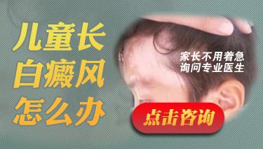 引发儿童白癜风的病因