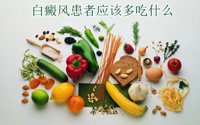 白癜风饮食15.jpg