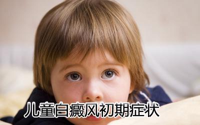 儿童白癜风的症状表现有哪些呢?