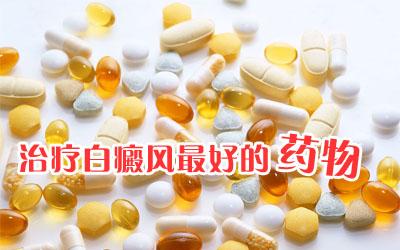 药物如何治疗背部白癜风