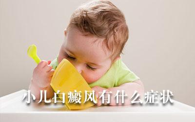 儿童白癜风症状有哪些?