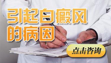 老年白癜风有哪些病因?