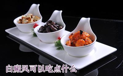 白癜风饮食12.jpg