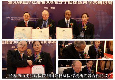 长春华山与中美加三国权威医疗机构签署合作协议