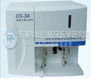 DS-3A微量元素检测仪